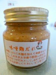 味噌麹 味噌こうじ 味噌糀 美味しい味噌麹だれ