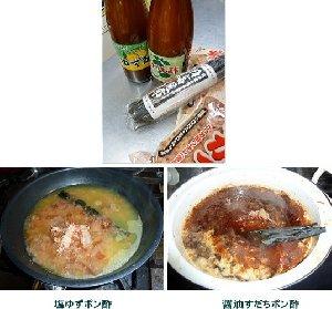 塩ユズぽん酢 醤油スダチぽん酢