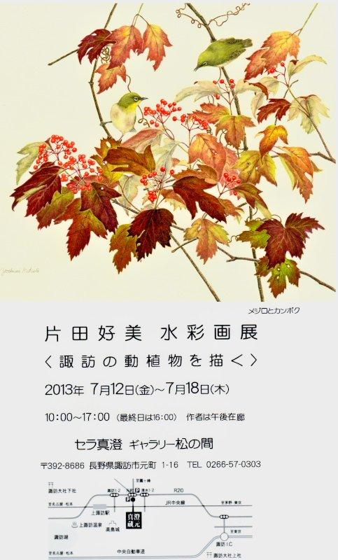 片田好美  水彩画展