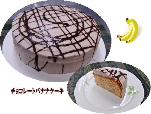 チョコレートバナナケーキ