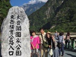 太魯閣渓谷の入り口
