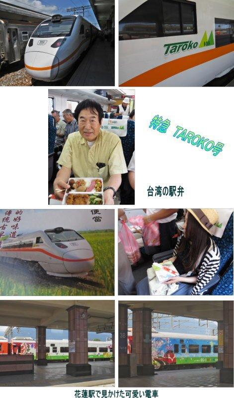 特急TAROKO号と駅弁