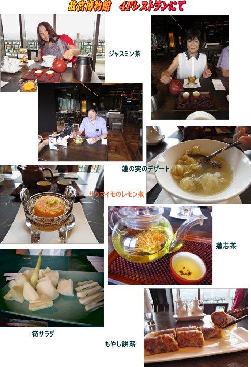 故宮博物館 4F レストラン