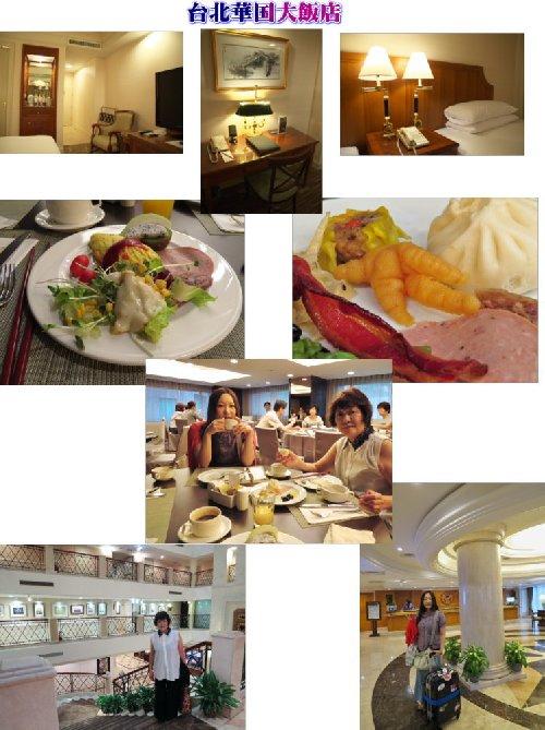 台北華国大飯店