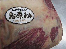 長崎県 島原和牛