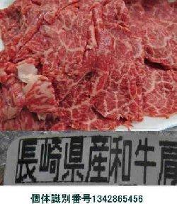 長崎県和牛