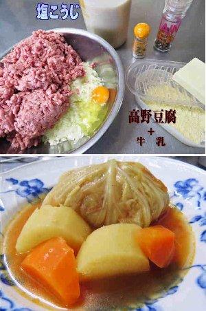 高野豆腐と塩麹入りロールキャベツ
