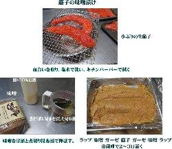 味噌漬け筋子の作り方