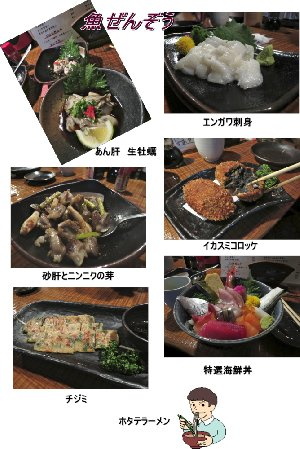 魚 ぜんぞうでお夕食