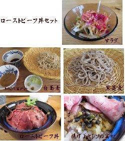 蕎麦・ローストビーフ丼セット