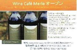 Wine Cafeのお知らせ