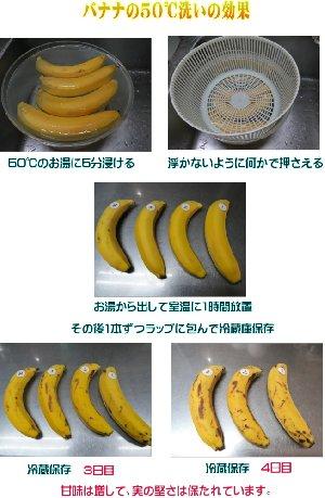 バナナの50℃洗い