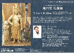 滝田栄さんの仏像展
