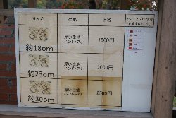 金山山荘の石窯ピザの料金表