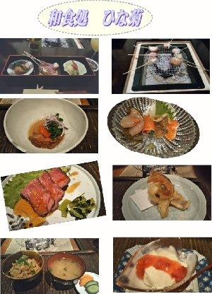 ひな菊の料理