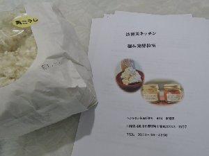 麹&発酵教室